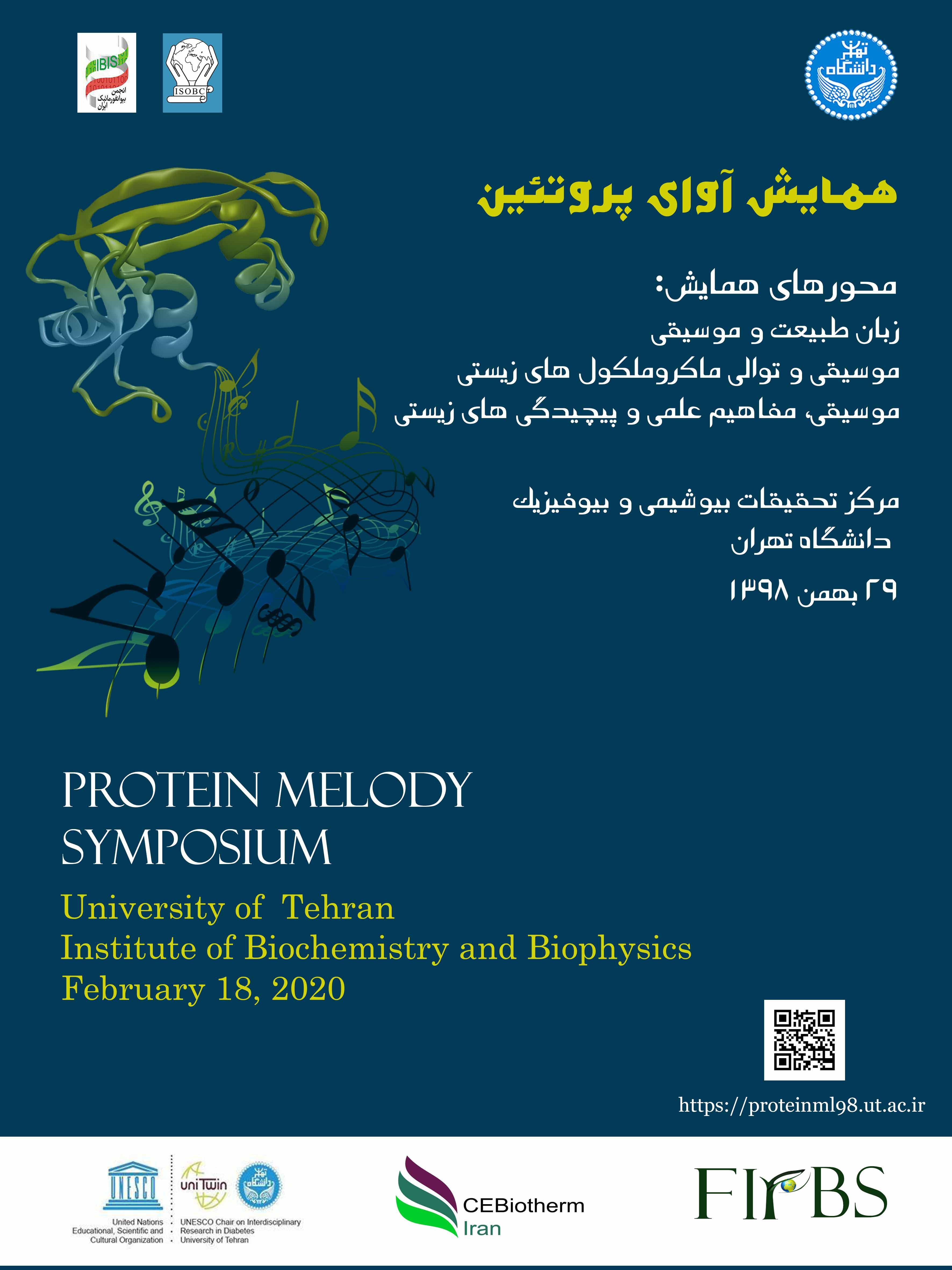 اولین سمپوزیوم ملی آوای پروتئین